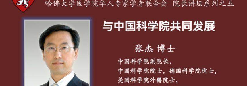 生物医学院长讲坛系列 暨 招聘宣讲 – 中科院副院长张杰