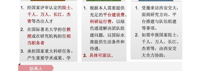 Job List – 西安交大生命学院